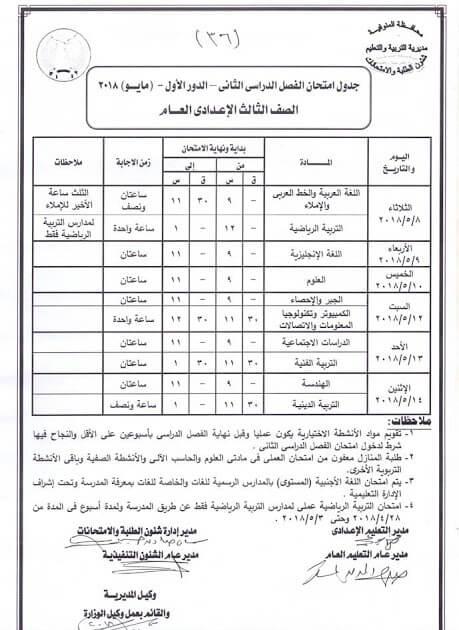 جدول امتحانات الشهادة الاعدادية 2018 الترم الثاني محافظة المنوفية