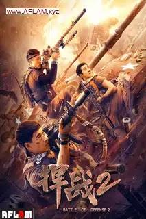 مشاهدة فيلم Battle of Defense 2 2020 مدبلج
