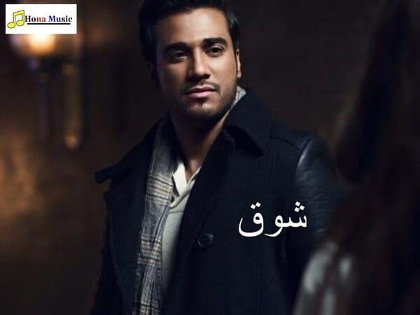 كلمات اغنية شوق اسماعيل مبارك - هنا اغاني