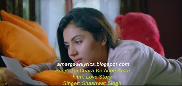 tui chara ke ache amar lyrics love story