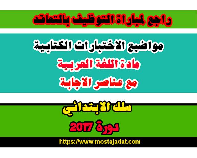مباراة التعاقد 2017 : نموذج موضوع اللغة العربية للسلك الابتدائي + عناصر الاجابة