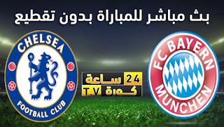 مشاهدة مباراة بايرن ميونخ وتشيلسي بث مباشر بتاريخ 08-08-2020 دوري أبطال أوروبا