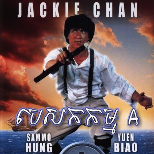 Chinese Movies, Chin long, Pesakakam A I Chhin Long Fixed