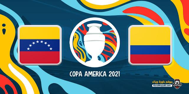 نتيجة مباراة كولمبيا وفنزويلا اليوم 17 يونيو 2021 في كوبا أمريكا 2021