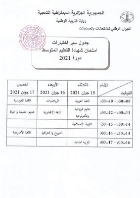 جدول توقيت سير اختبار امتحان شهادة التعليم المتوسط 2021