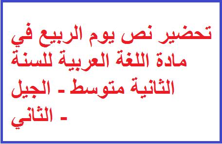 تعليم و توظيف : تحضير نص يوم الربيع في مادة اللغة العربية للسنة الثانية  متوسط - الجيل الثاني - la moyenne de la deuxième année