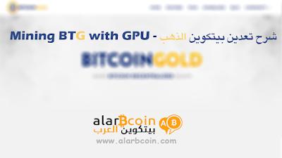 شرح تعدين بيتكوين الذهب - Mining BTG with GPU