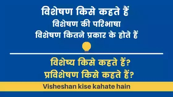 visheshan kise kahate hain visheshya aur pravisheshan kya hai
