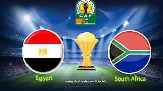 مشاهدة مباراة  مصر وجنوب افريقيا   بث مباشر 06/07/2019 كأس أمم أفريقيا 2019