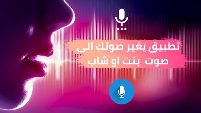 تطبيق يغير صوتك الى فتاة,تطبيق تغير صوتك الى انثى,تغيير الصوت,تطبيق لتغيير صوتك الى بنت,تطبيق رهيب للغاية يحول صوتك إلى صوت ف,تغيير نبرة الصوت إلى بنت,تغير صوت الى بنت ببجي,تغير صوتك الى رجل,تطبيق تغيير الأصوات,أقوى تطبيق يحول صوتك إلى صوت فتاة والعكس 2020,أقوى تطبيق يحول صوتك إلى صوت فتاة والعكس 2021,تغيير صوتك الى صوت بنت والعكس 2021,تغيير صوتك الي بنت فري فاير,فري فاير تغيير صوتك الي بنت,تغيير نبرة الصوت,تغيير صوتك الى بنت,تغيير صوتك الى صوت فتاة