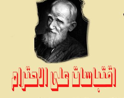 اقتباسات على الاحترام || أقوال الحكماء و الشعراء