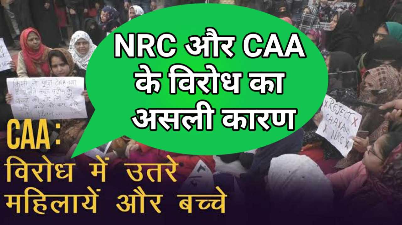 NRC और CAA के विरोध का असली कारण