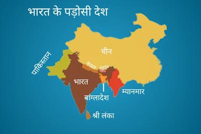 भारतीय सीमाएं एवं पड़ोसी देश