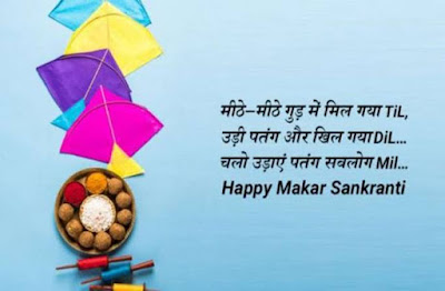 makar sankranti wishes pictures