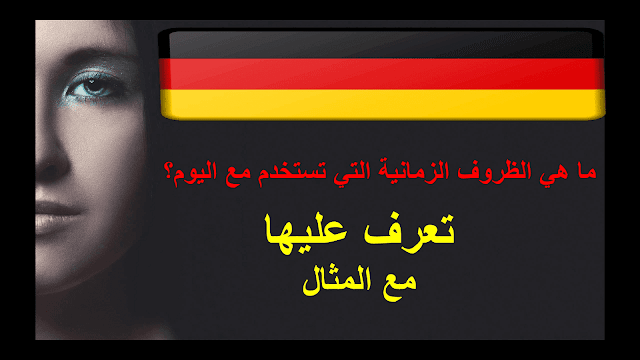 الظروف في اللغة الألمانية تنقسم لعدة أنواع .  1 - ظروف المكان. Lokale Adverbien 2 - -ظروف الزمان Temporale Advierben 3 - -ظروف العطف konjunktionale Adverbien 4 -ظروف الكم و الكيف Adverbien der Art und Weise 5 - الظروف الضميرية Pronominaladverbien