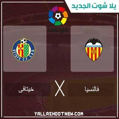 مشاهدة مباراة فالنسيا وخيتافي بث مباشر اليوم 08-02-2020 في الدوري الاسباني