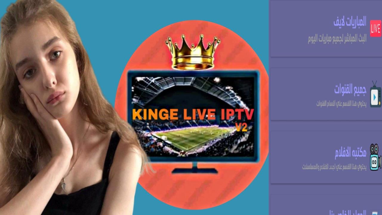 تطبيق خرافي لمشاهدة القنوات الرياضية العربية وقنوات عالمية بدون انقطاعات!kinge tv