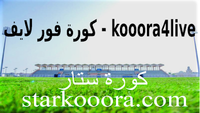 كورة 4 لايف - kooora4live بث مباشر مباريات اليوم  موقع كوره فور لايف