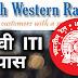 पश्चिम रेलवे भर्ती Western Railway Recruitment 2020