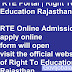 आरटीई पोर्टल  राजस्थान RTE Portal  2020-21 UPDTAE