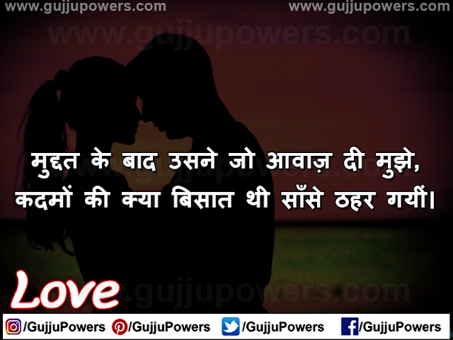 love shayri image romantic