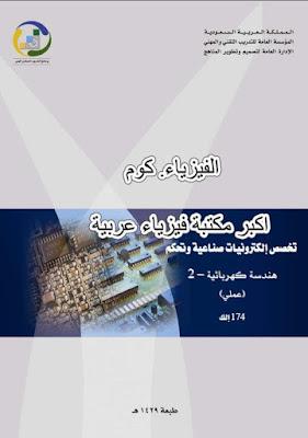كتاب إلكترونات صناعية - هندسة كهربائية 2 pdf