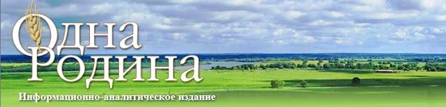 http://odnarodyna.org/node/34429