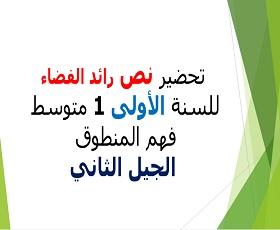 تحضير نص رائد الفضاء لغة عربية سنة أولى متوسط، مذكرة درس: