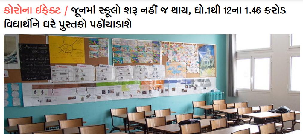 School open news