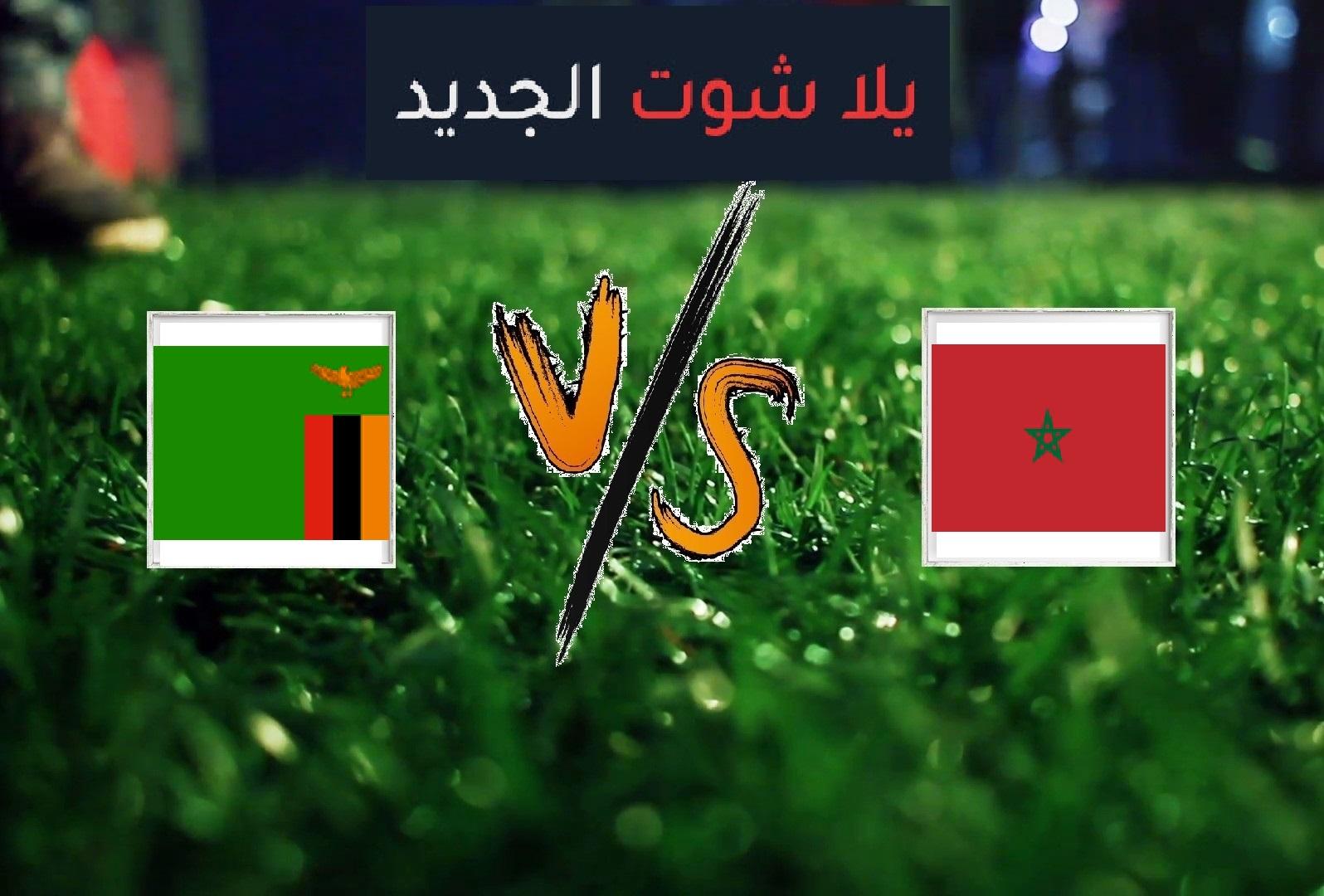 نتيجة مباراة المغرب وزامبيا اليوم الاحد بتاريخ 16-06-2019 مباراة ودية