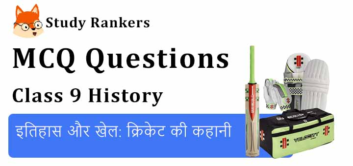 MCQ Questions for Class 9 History: Chapter 7 इतिहास और खेल: क्रिकेट की कहानी