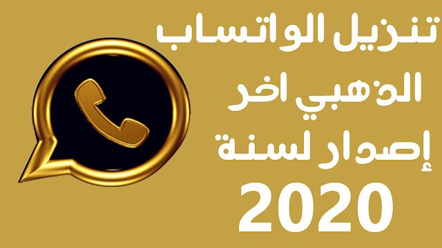 طريقة تحميل الواتساب الدهبي اخر اصدار لسنة 2020