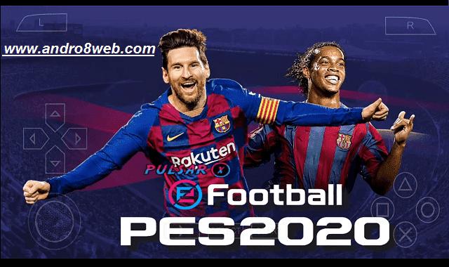 تحميل لعبة بيس 2020 للأندرويد الرسمية آخر إصدار eFootball PES v2020