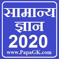 सामान्य ज्ञान 2020 प्रश्न उत्तर PDF फाइल फ्री डाउनलोड