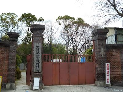 大阪城公園城内詰所