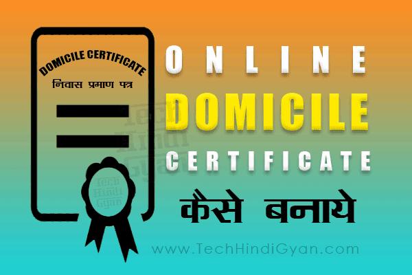 निवास प्रमाण पत्र कैसे बनाये? Domicile Certificate कैसे बनाये? How to Apply Online for Domicile Certificate