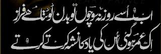 Ab usay roz na sochon to badan tota'ta ha Faraz | Ahmed Faraz - Urdu Poetry Lovers
