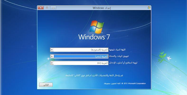 ويندوز 7 عربي للاندرويد