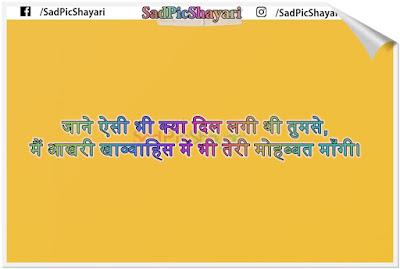 dil ko chu jane wali 2 line shayari in hindi