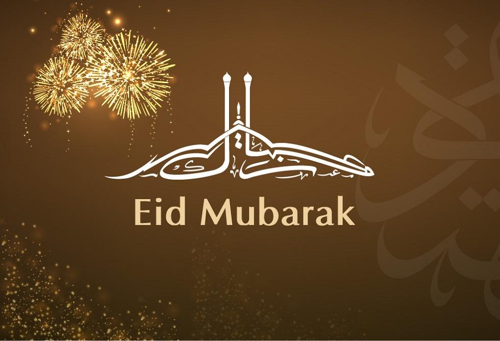 Bakra Eid Mubarak Wallpaper