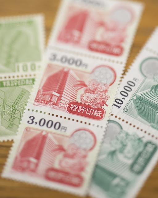 特許印紙。3000円は赤いデザイン
