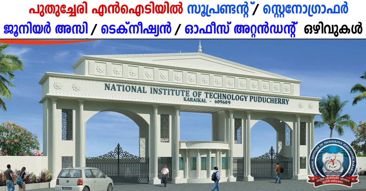 NIT Puducherry Recruitment 2019 │24 Non Teaching Vacancies