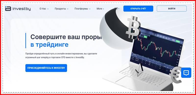 [Мошеннический сайт] investby.com – Отзывы, развод? Компания InvestBy мошенники!