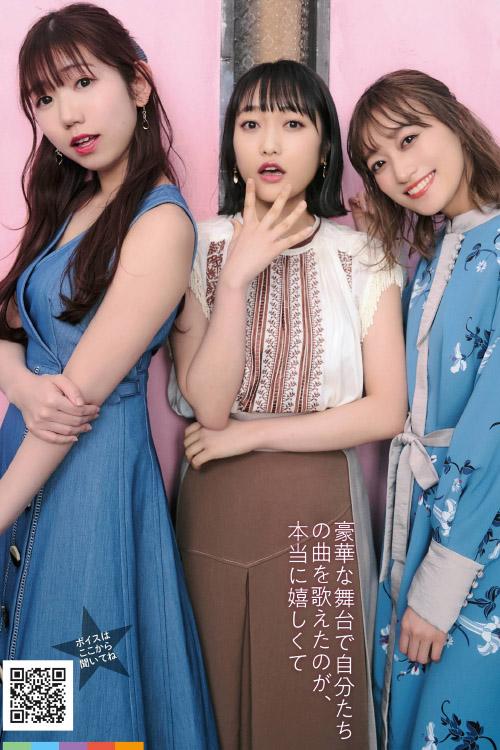 i☆Ris しゃべるグラビア, Weekly SPA! 2021.05.18 (週刊SPA! 2021年5月18日号)