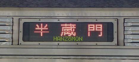 東急田園都市線 半蔵門線直通 半蔵門行き6 8500系