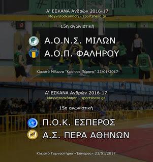 Σε μαγνητοσκόπηση από το sportshero.gr ΠΟΚ Έσπερος - Πέρα και Μίλωνας -Π. Φάληρο