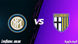 مشاهدة مباراة انتر ميلان وبارما بث مباشر بتاريخ 31-10-2020 في الدوري الايطالي