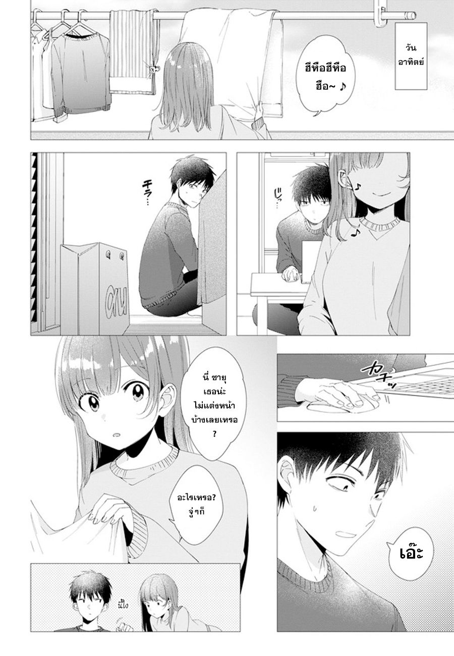 อ่านการ์ตูน Hige Wo Soru. Soshite Joshikosei Wo Hirou ตอนที่ 5 หน้าที่ 6