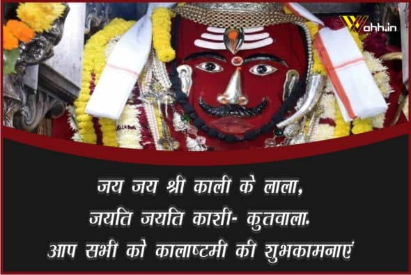 Kalashtami Quotes With Images
