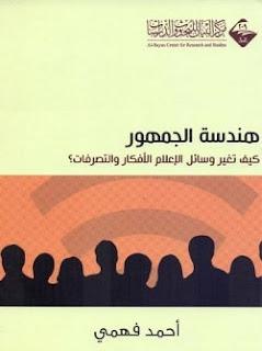 تحميل كتاب هندسة الجمهور pdf - أحمد فهمي